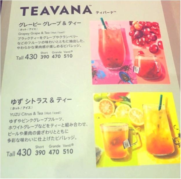 【スタバ】新作TEAVANA2種を飲み比べ!ジュレがたっぷり飲みごたえ◎_2