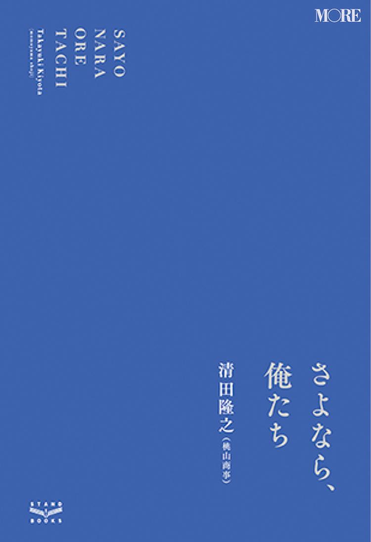 異国の地で出会った二人の女性が恋に落ちて……。日中二言語作家・李琴峰の新作小説『星月夜』【おすすめ☆本】_2