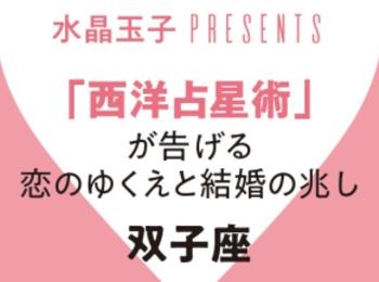 【2019年恋愛・結婚占い】当たる!!「双子座」の恋のゆくえと結婚の兆し:水晶玉子の西洋占星術