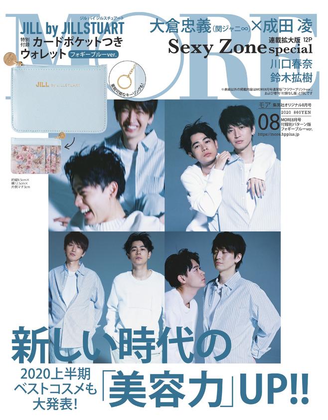 大倉忠義さん&成田凌さんの表紙は「付録別パターン版(フォギーブルーver.)」。Sexy Zone連載スペシャルも!photoGallery_1_1