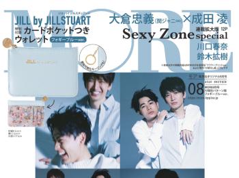 大倉忠義さん&成田凌さんの表紙は「付録別パターン版(フォギーブルーver.)」。Sexy Zone連載スペシャルも!photoGallery
