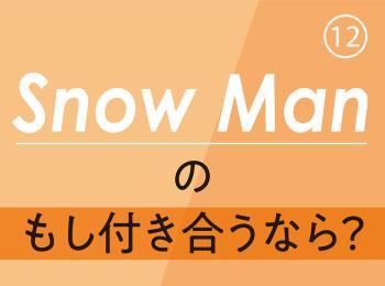 Snow Man⑩ 「失恋して落ち込む女子を慰めるなら?」「年上の人とつき合うとしたら?」に対する、メンバーの回答は?