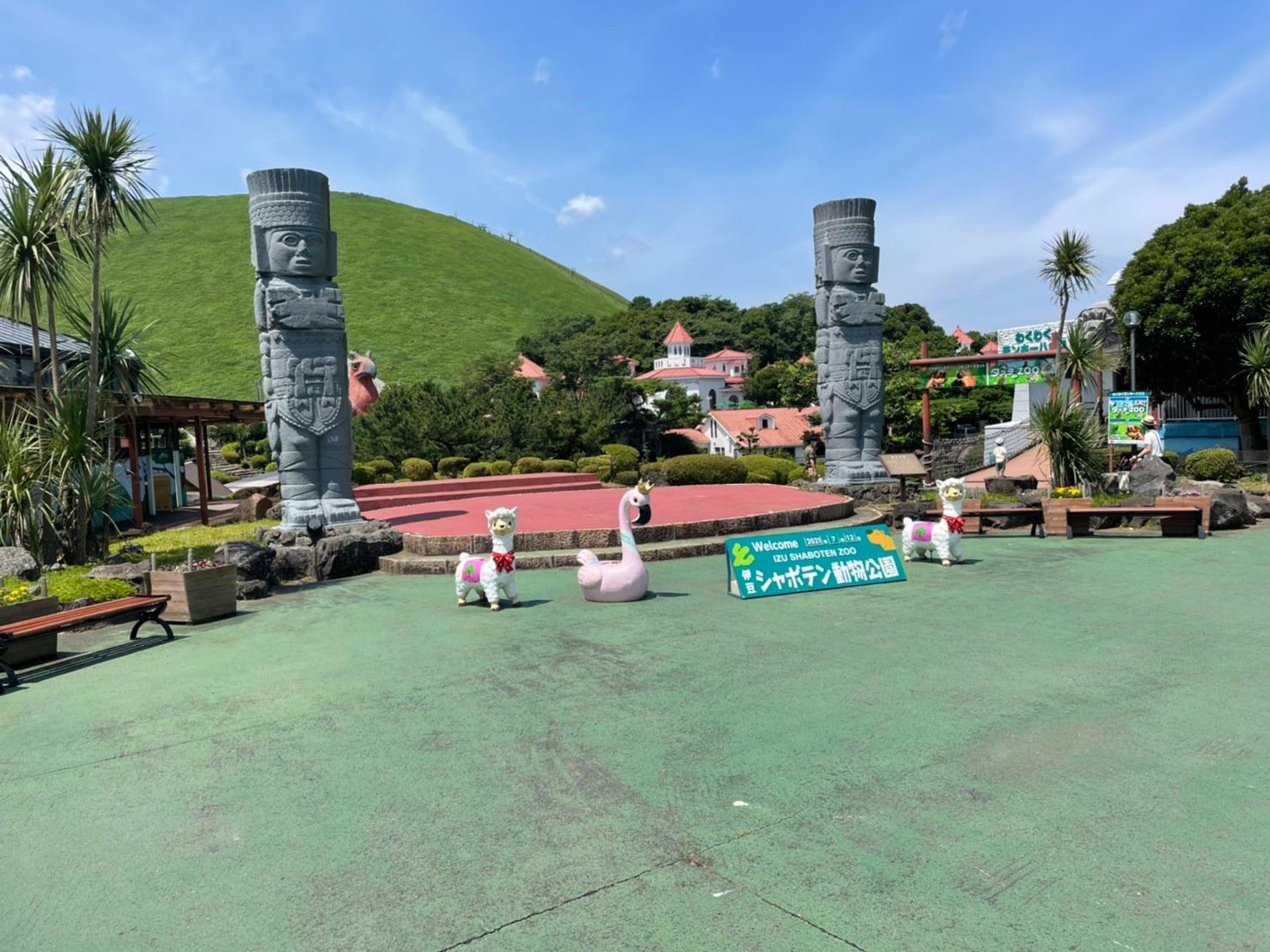 伊豆シャボン動物公園