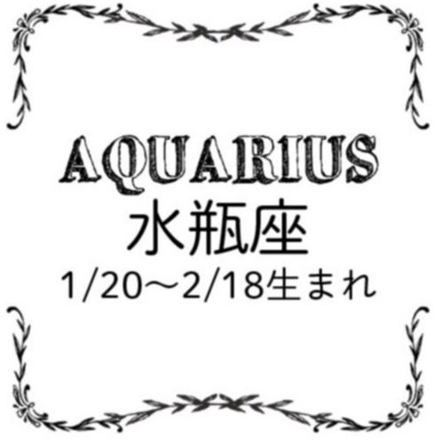 <4/27~5/27>今月のMORE HAPPY☆占い_12