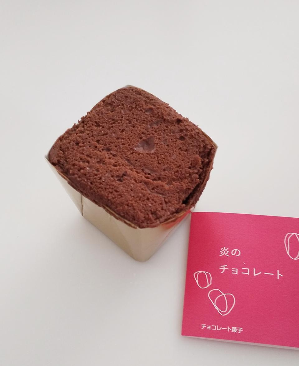 販売累計600万個以上【600円以下のプチプラバレンタイン】炎のチョコレートが美味しい!!高見えスイーツ_4