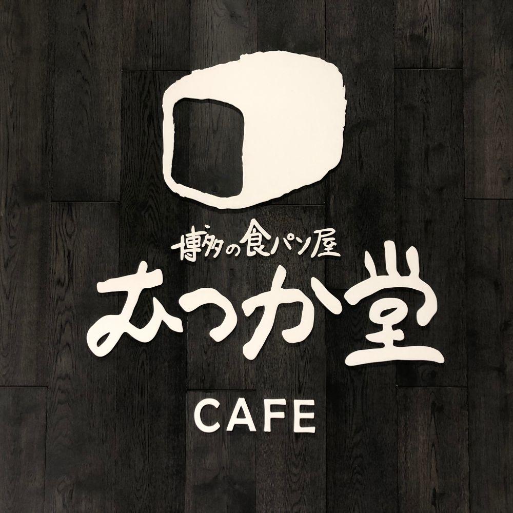 福岡女子旅特集《2019年版》- おしゃれなカフェやインスタ映えスイーツなど、20代女子のおすすめは?_2