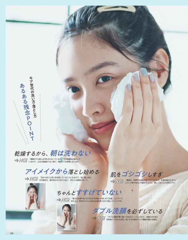 水野真理子さんの「デトックス洗顔」&「美肌クレンジング」で肌悩みを解消!(2)
