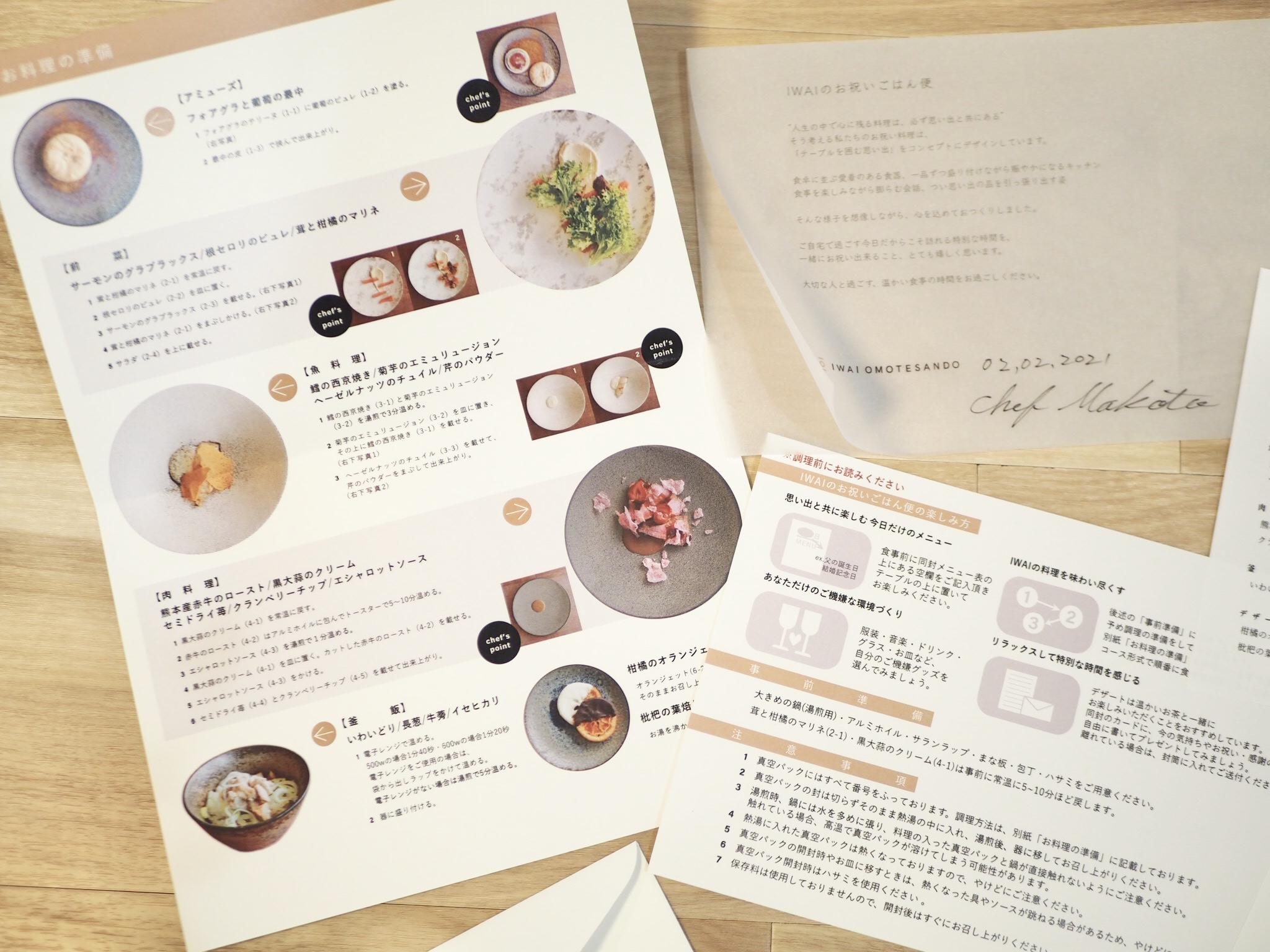 【#IWAIのお祝いご飯便】記念日におうちで本格コース料理!今だからこそのお祝いの時間♡_6