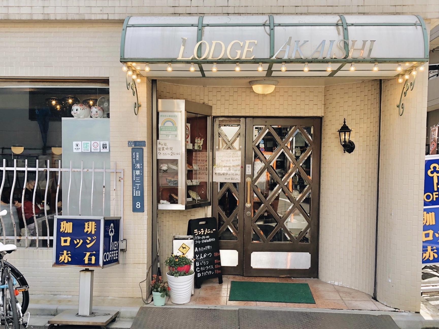 レトロ喫茶店のロッジ赤石外観写真