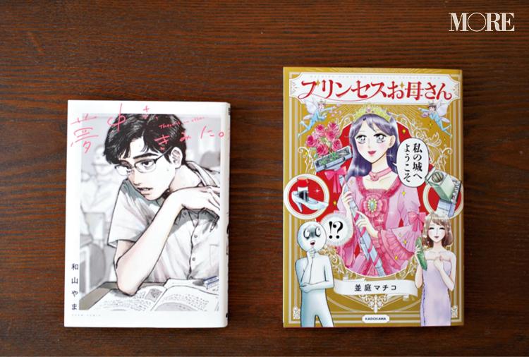 内田理央が、Twitterで見つけて惚れ込んだ2作品!『プリンセスお母さん』『夢中さ、きみに。』【#ウチダマンガ店】_2