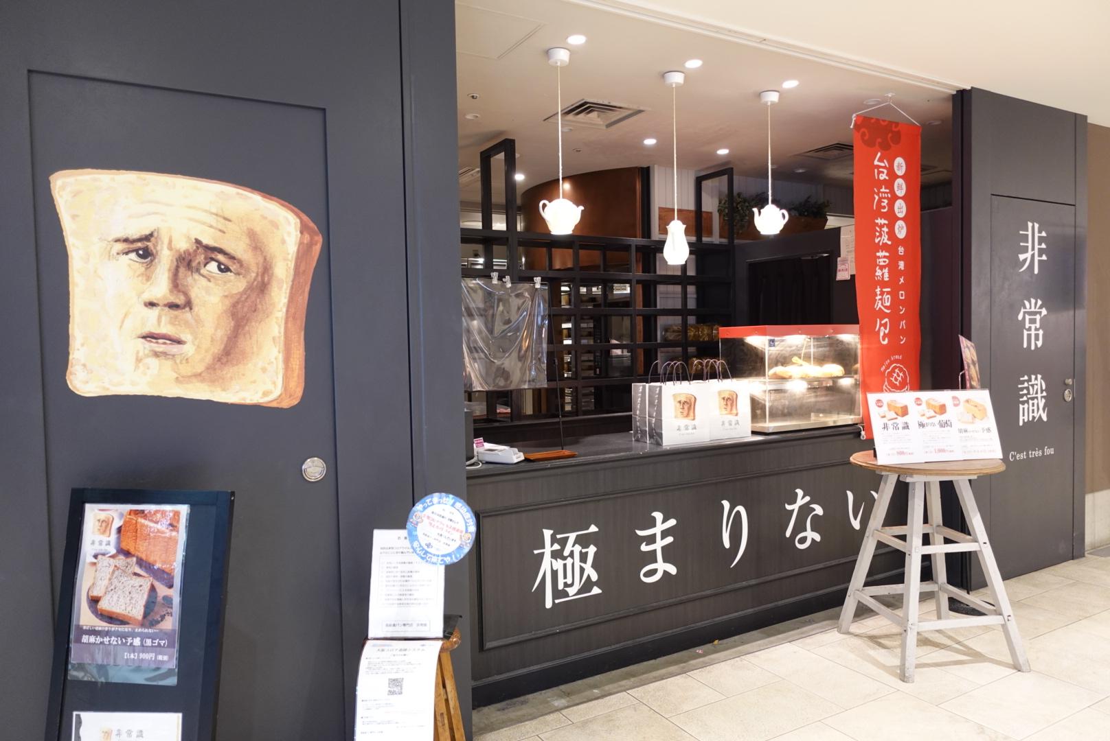 食べてみたらわかる!?紙袋と店名が独特!高級食パン『非常識』最近食べた高級食パンの中で一番美味しいかも!?_1