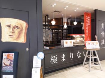食べてみたらわかる!?紙袋と店名が独特!高級食パン『非常識』最近食べた高級食パンの中で一番美味しいかも!?