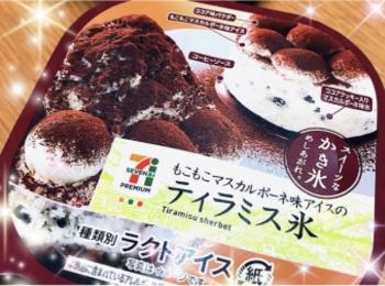 今年もキタ♡セブンのティラミス氷が最高においしい♡♡