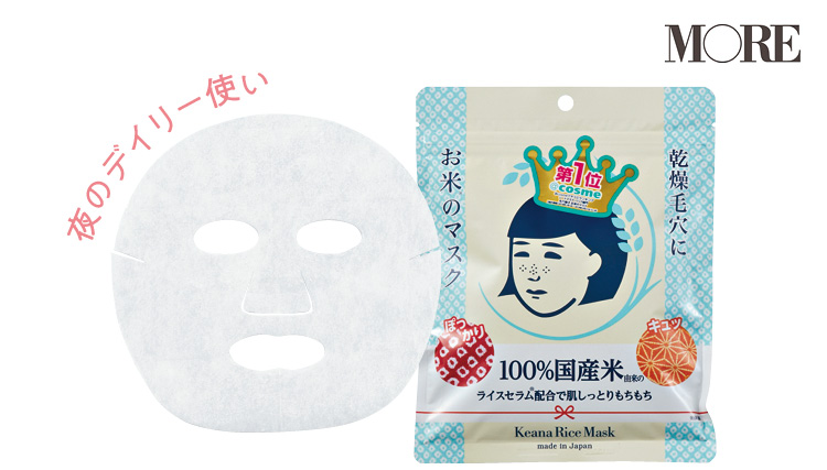 顔パック・シートマスク特集 - 美白ケアや保湿に♪ 20代働く女子におすすめのパックまとめ_3