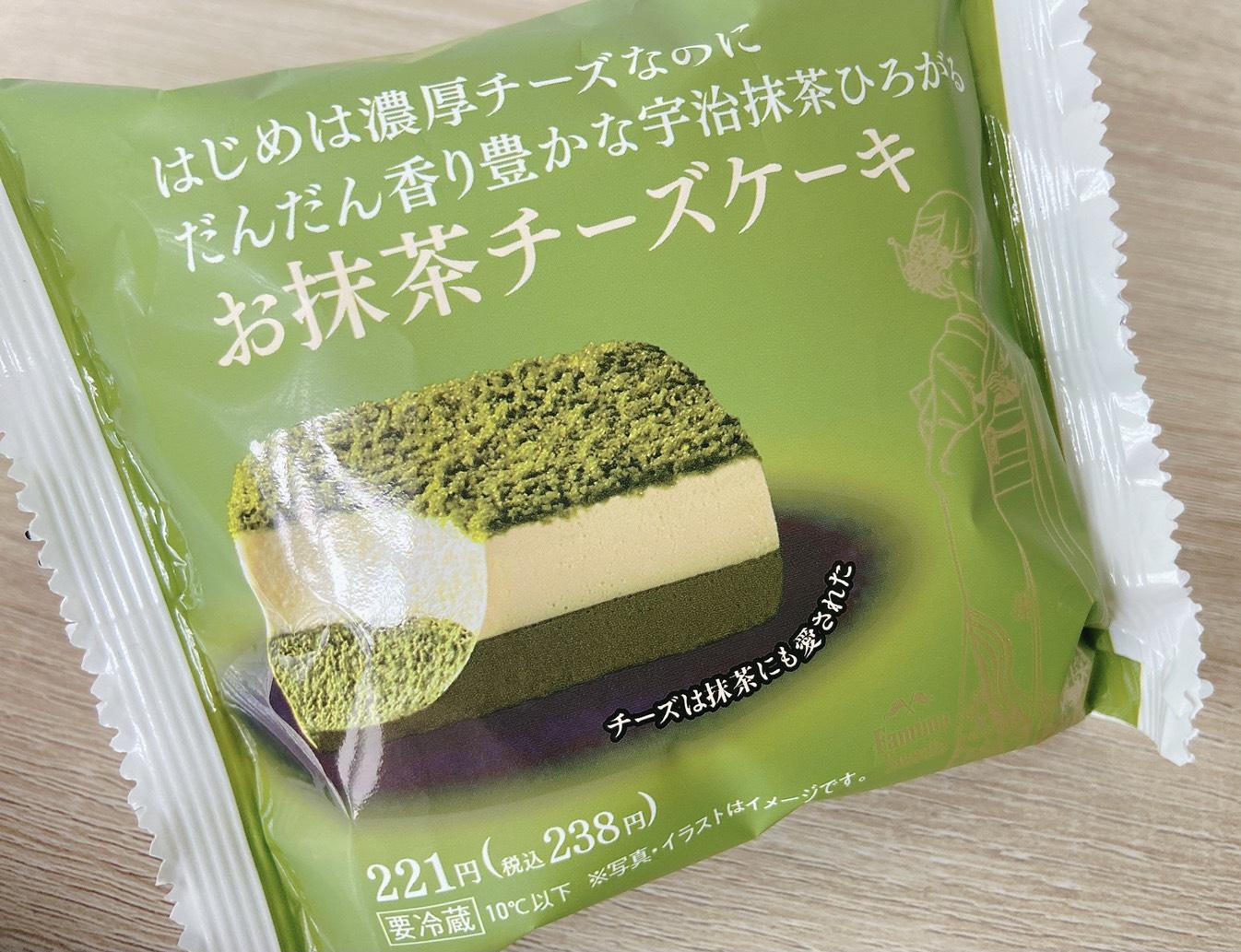 【新発売】抹茶とチーズの最強コンビ!ファミマの宇治抹茶づくしレポ第1弾【食レポ】_1