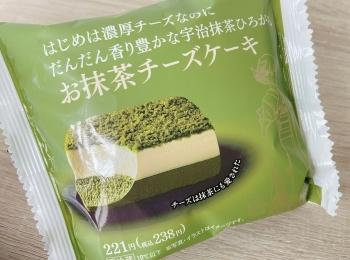 【新発売】抹茶とチーズの最強コンビ!ファミマの宇治抹茶づくしレポ第1弾【食レポ】