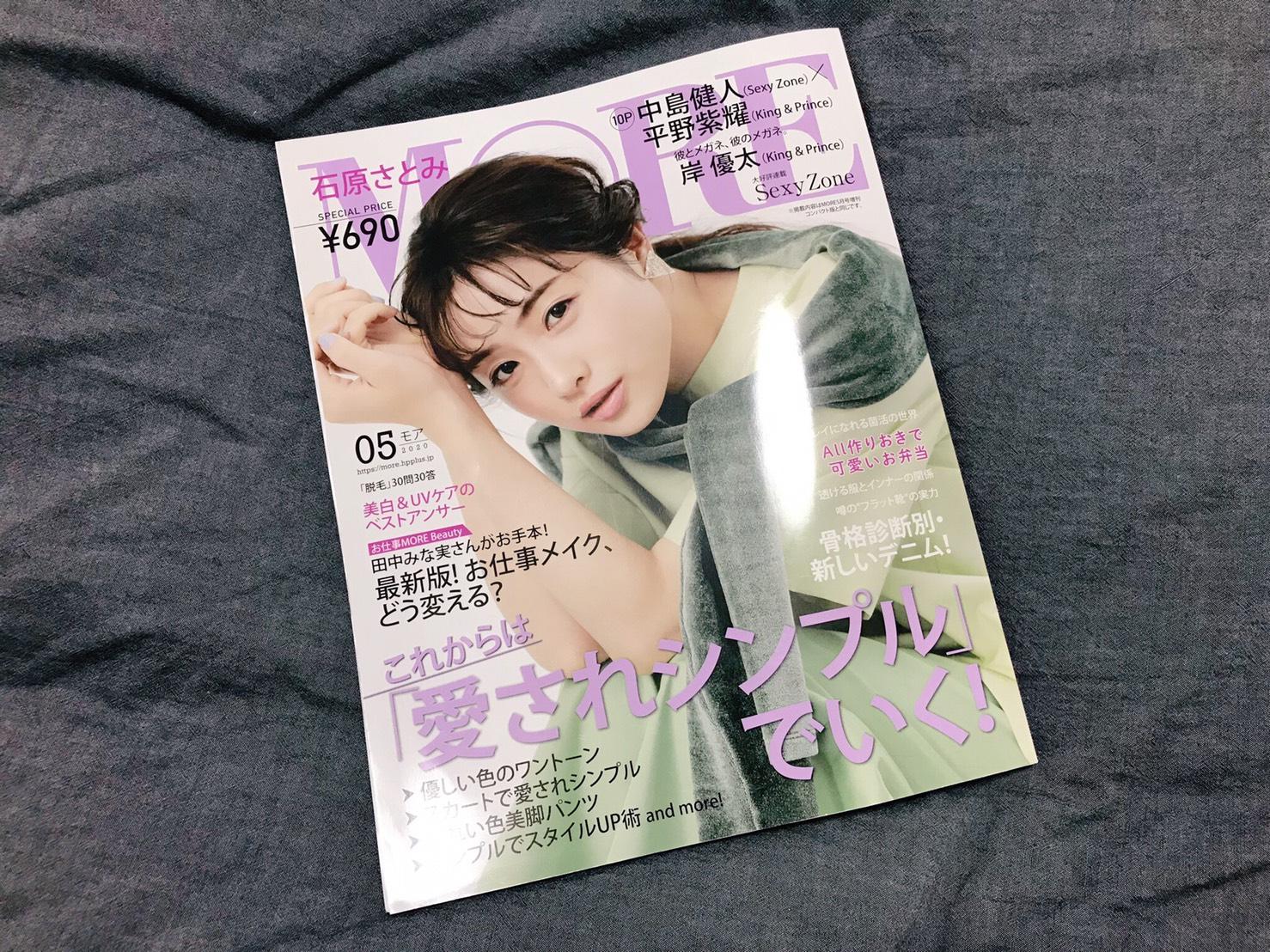 【MORE5月号】お仕事メイク特集!メイクアップアーティスト❁小田切ヒロさん❁直伝!眉メイクの教え。_2