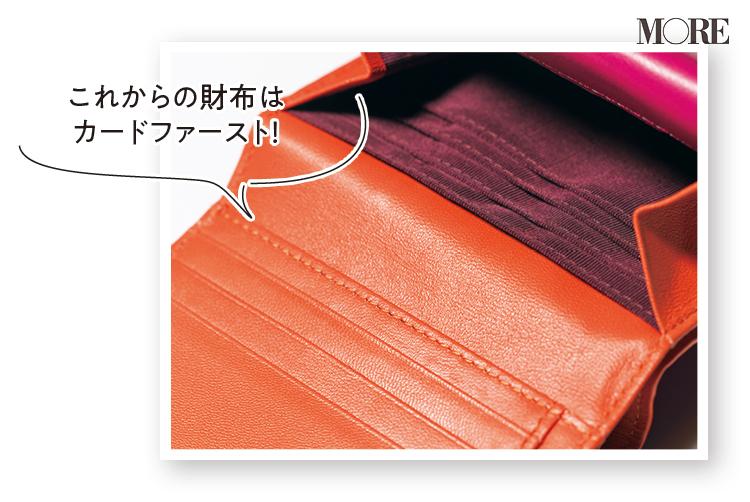 キャッシュレス時代は二つ折り財布・ミニ財布・マルチケースが主流! 20代の溺愛ブランドをチェック♡_5