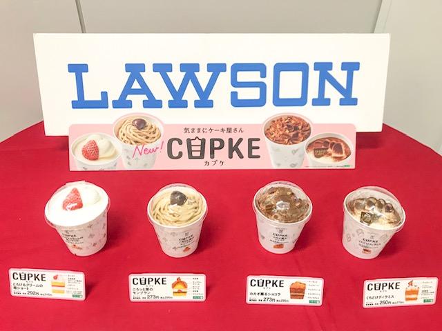 『ローソン』の新スイーツ「CUPKE」をいち早くチェック♡ ケーキを手軽にカップでぱくり!【コンビニスイーツ新作、食べてみた!】_1