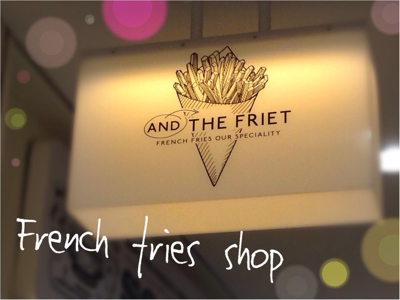 無性に食べたくなるフライドポテト(ノ∀`笑))そんな時は新感覚でリッチなフレンチフライ専門店AND THE FRIETへGO≡3_1