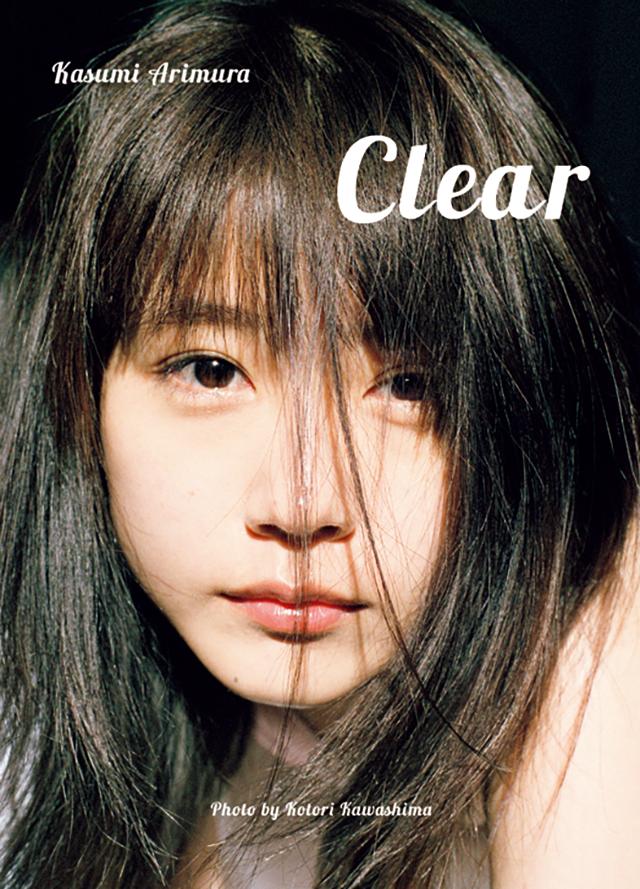 モア世代女子が有村架純さんの写真集『Clear』を読むべき5つの理由とは!?_1