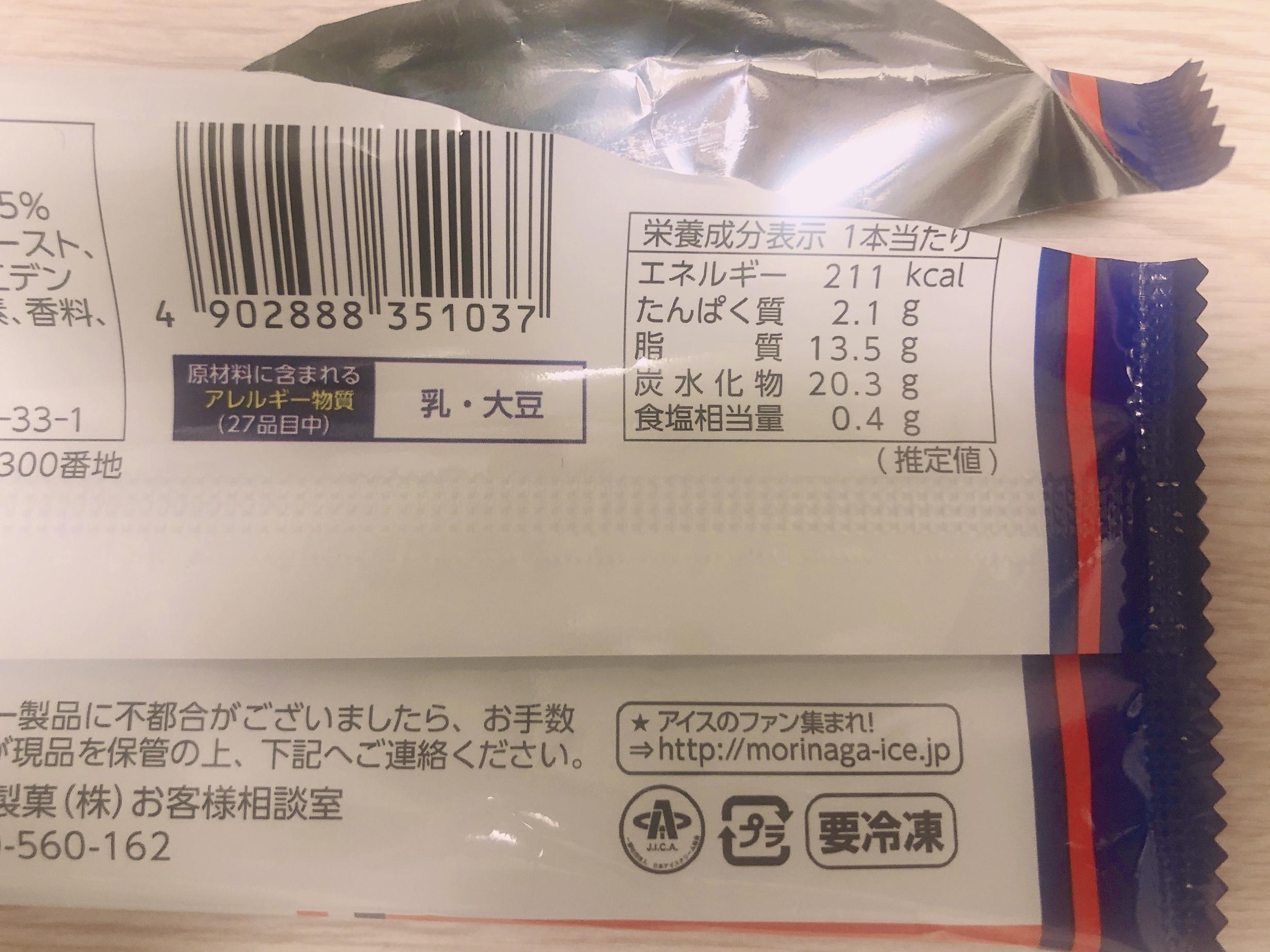 【新作】【セブンイレブン限定!】塩キャラメルアイスがたまらん❤︎_3