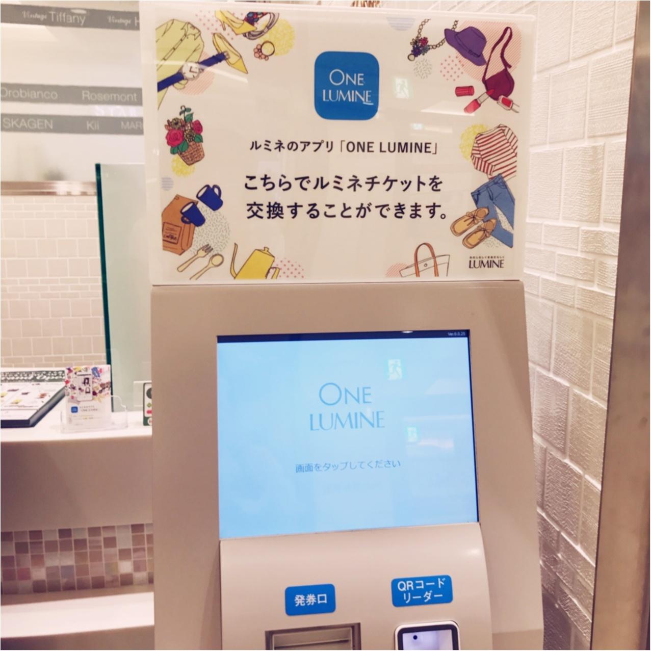 買い物するほどトクしちゃう♡ルミネのアプリ《ONE LUMINE》使ってる?_2