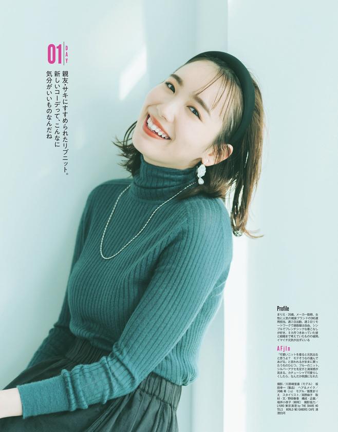 """飯豊まりえの""""フレンチシックなニットガール""""は愛される♡ 着回し30DAYS(2)"""