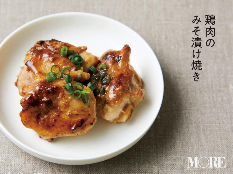 1食材で3おかず‼︎ 「鶏もも肉」の簡単作り置きおかず3レシピを紹介☆【#お弁当 3】_2