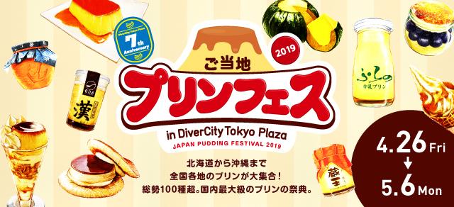100種類以上のご当地プリンが集合♪ イベント限定のオリジナルメニューも♡ 「ご当地プリンフェスin DiverCity Tokyo Plaza 2019」_1