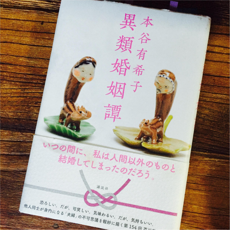 """夫婦の顔が似てくる""""結婚の魔力と幸せ""""。本谷有希子さんの『異類婚姻譚』_1"""