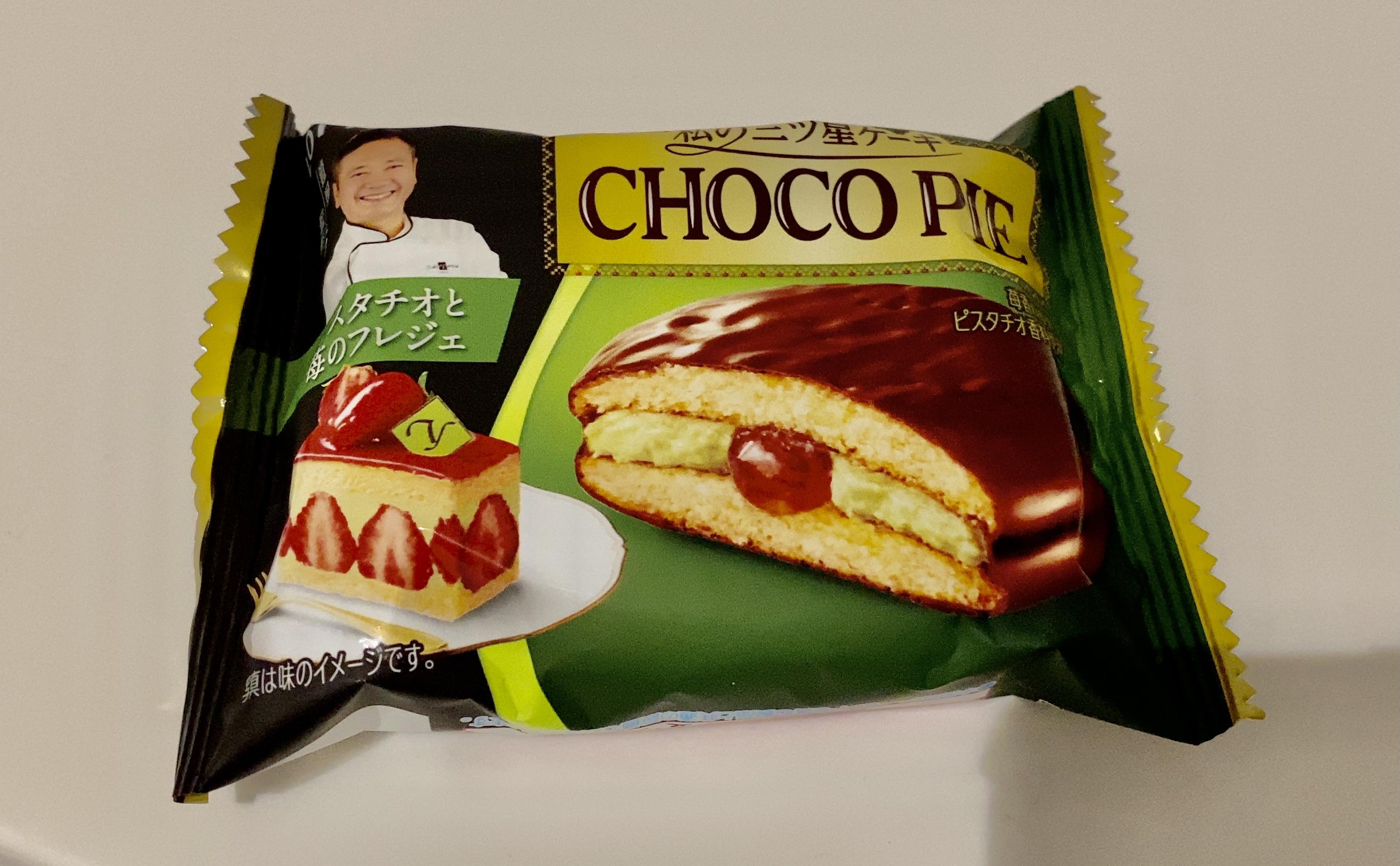 私の三つ星ケーキ ピスタチオと苺のフレジェ チョコパイ