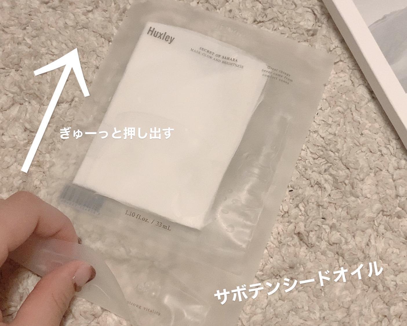 【韓国コスメ】たっぷり水分爆弾「Huxley」が最強♡スペシャル保湿ケアにおすすめのマスク_2