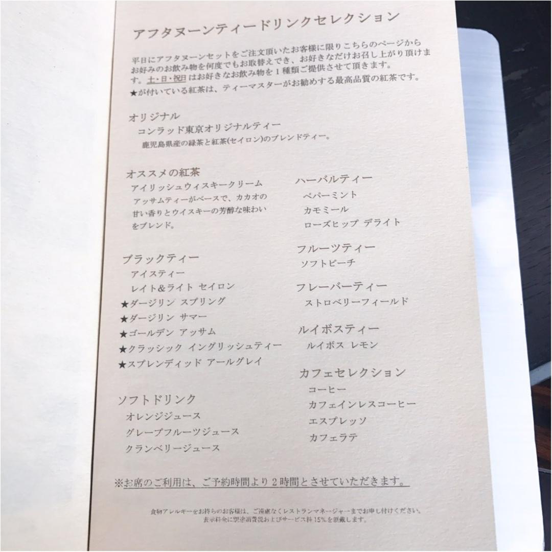 【ハロウィン限定】コンラッドでアフタヌンティー女子会♡_3
