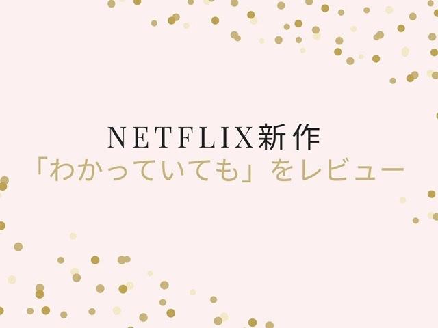 【Netflix新作】ソン・ガン主演!わかっていてもをレビュー_1