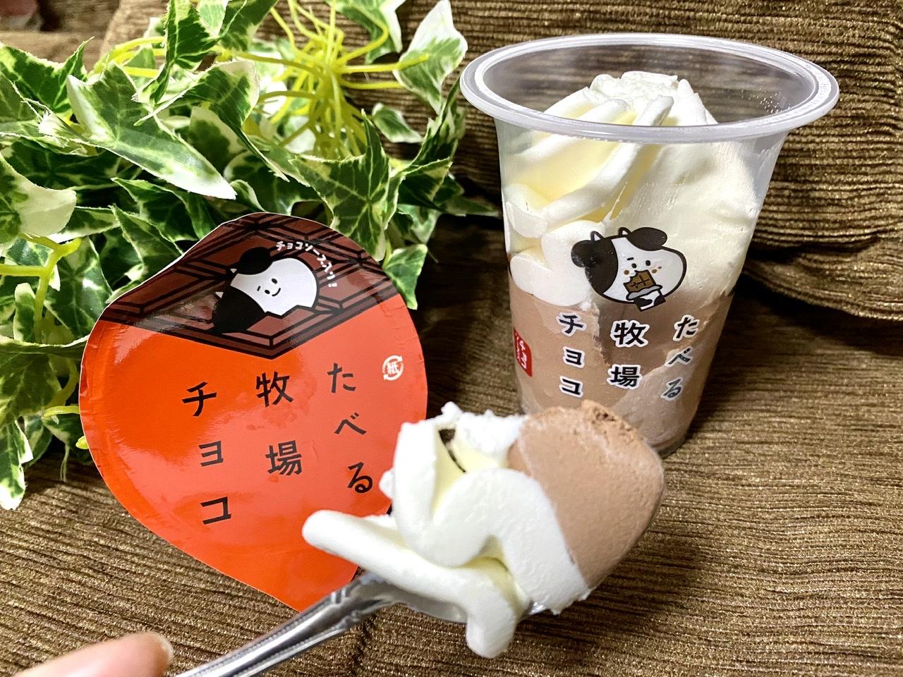 【ファミマ限定】待ってた新作★あの大人気アイス《食べる牧場ミルク》がチョコになって新登場♡_3