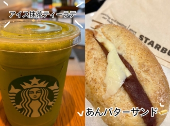 【スタバ新作】店員さんおすすめ!アイス抹茶 ティー ラテをカスタマイズしてみた♡