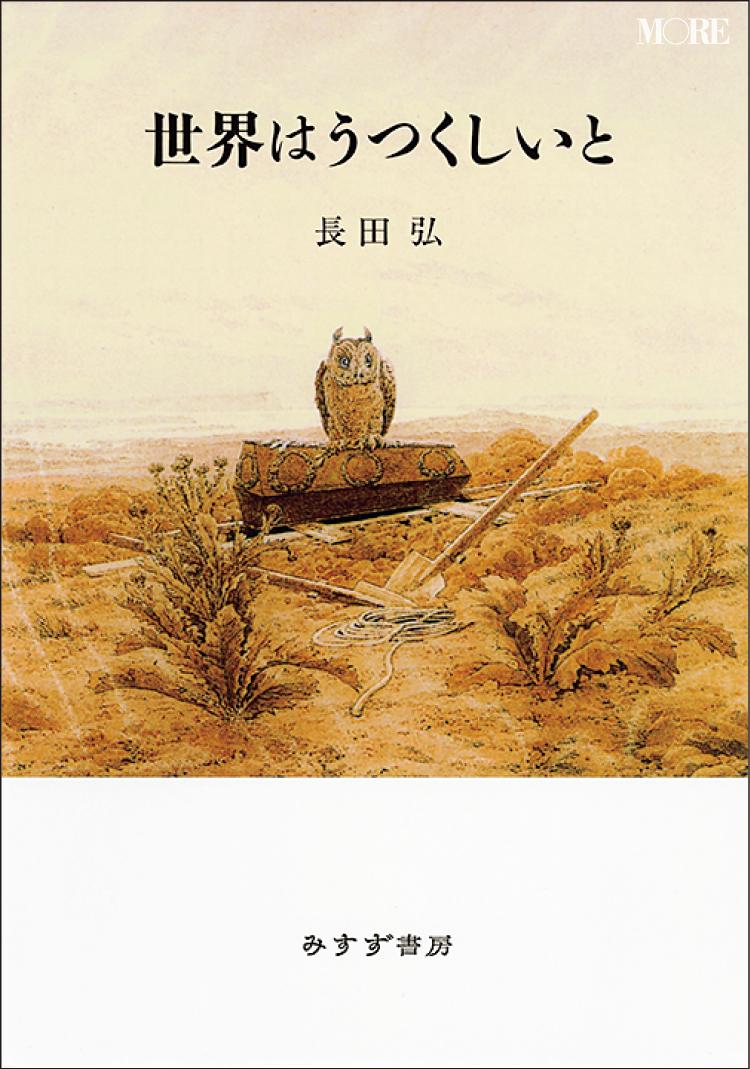 【大人のための詩集①】ブックディレクター・幅 允孝さんが思う「詩集を読む」ことの意味とは。長田 弘さんなど、おすすめ2冊_1