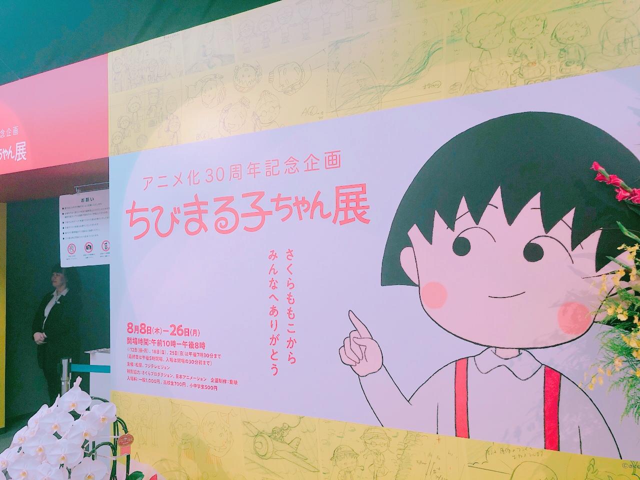 【松屋銀座特別イベント】ちびまる子ちゃん展とケアベア展に行ってきました(^^)_1