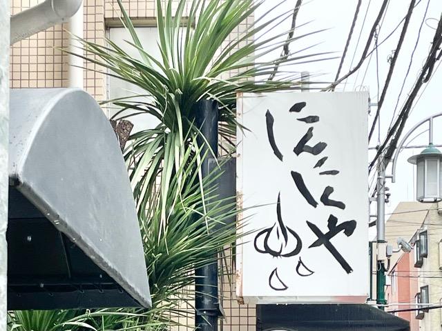 夏バテ防止に!にんにく専門店で免疫力アップランチ_1