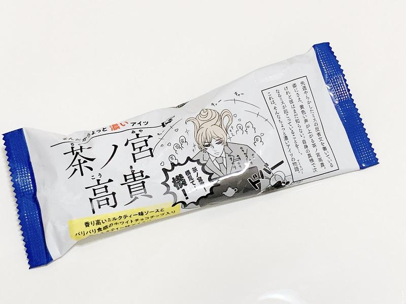 『セブン‐イレブン』限定アイス「茶ノ宮高貴」のパッケージ
