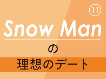 Snow Man⑪ 舘様の「理想のデート」とは? 岩本さんが「女子に言われたら嬉しい言葉」って?!