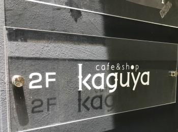 """【知る人ぞ知るカフェ〜横浜〜】海風を感じながら""""ゆったり&のんびり""""な休日を!"""