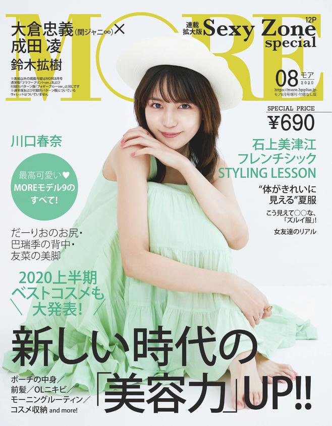 女優・川口春奈さん、「通販」の面白さに目覚める!_2
