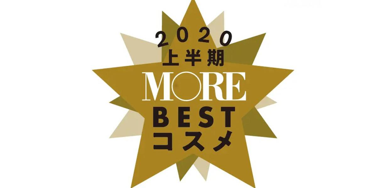 2020上半期MOREベストコスメ特集 - 美容家たちが選んだ優秀コスメランキング