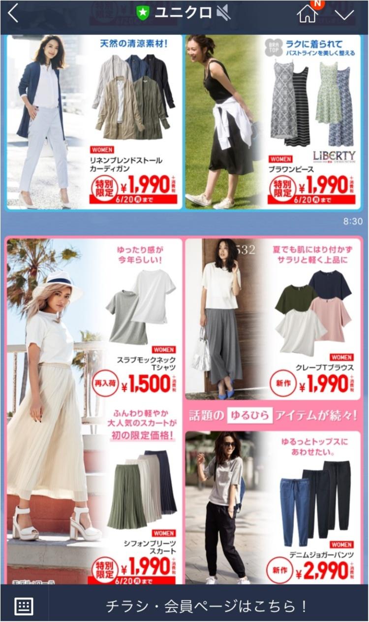 【UNIQLO】美脚になれる!シフォンプリーツスカート(¥1,990)でプチプラコーデ♡UNIQLOのお得情報をリアルタイムにGETする方法も♩≪samenyan≫_3