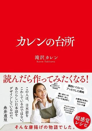 『カレンの台所』出版記念インタビュー(1) 滝沢カレンさんに制作のこだわりをリモート取材してみた!_4