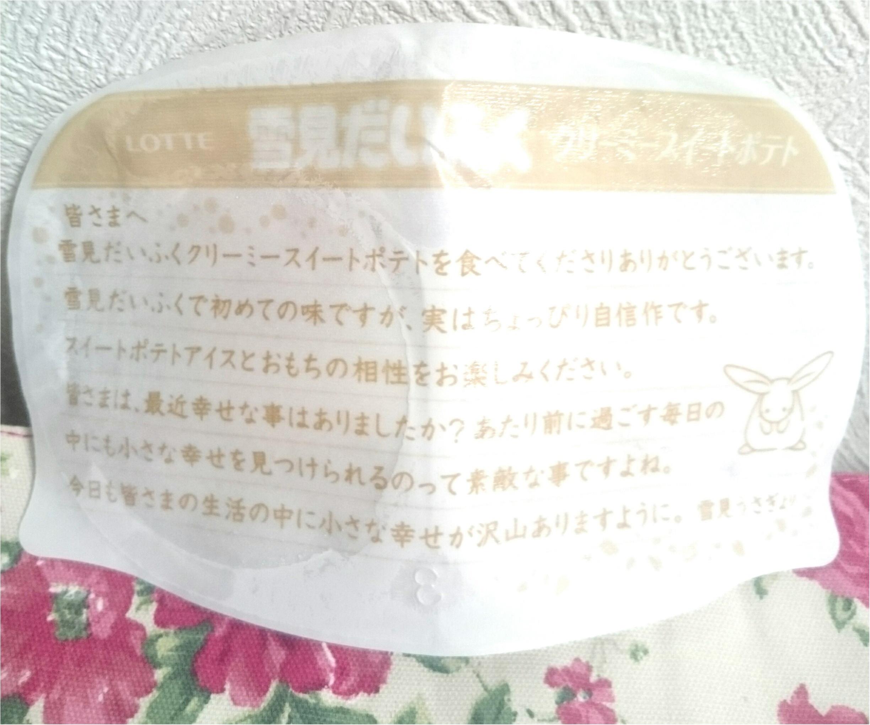☆年末に食べたアイス~雪見だいふく~☆_8