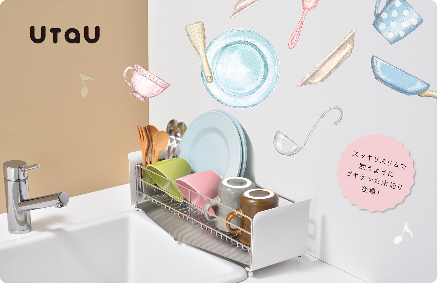 《Twitter フォロー&RTで応募》新キッチンツールブランド『UtaU』の「水切りかご」を3名様に♡__1