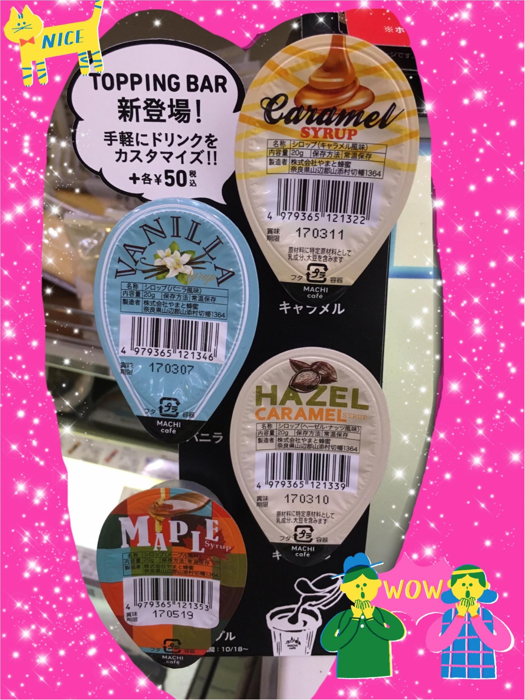 ☺︎♡小腹が空いた時にも◎、ミルクたっぷりコンビニのカフェラテ♡新発売!!限定だらけのシロップも✨_3